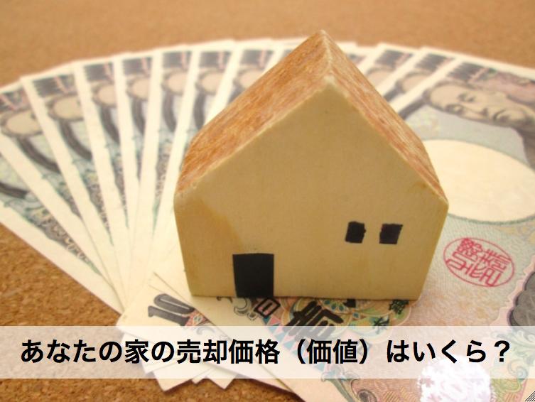 あなたの家の売却価格(価値)はいくら?