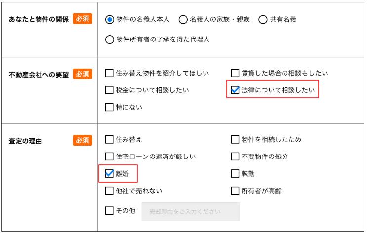 HOME4U査定画面